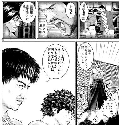 喧嘩稼業91話ネタバレ感想(3)