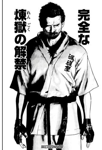 喧嘩稼業91話ネタバレ感想(6)