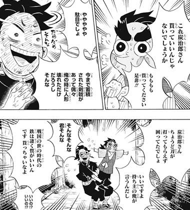 kimetsunoyaiba105-18040901.jpg