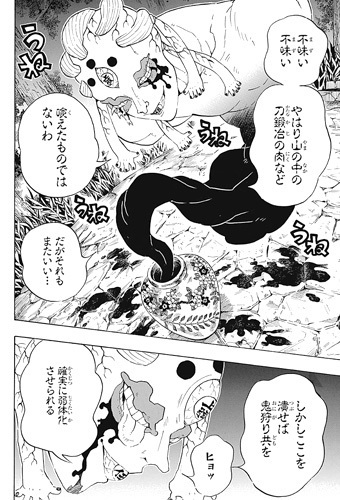 kimetsunoyaiba105-18040904.jpg