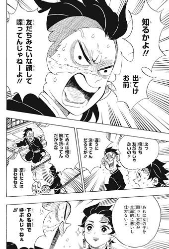 kimetsunoyaiba105-18040906.jpg
