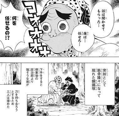 kimetsunoyaiba105-18040908.jpg