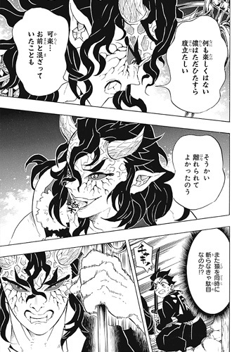 kimetsunoyaiba106-18041602.jpg