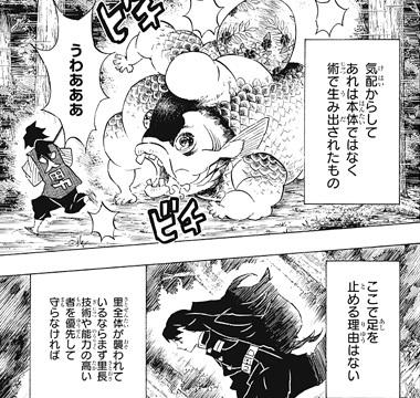 kimetsunoyaiba107-18042306.jpg