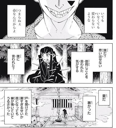 鬼滅の刃111話ネタバレ感想(4)