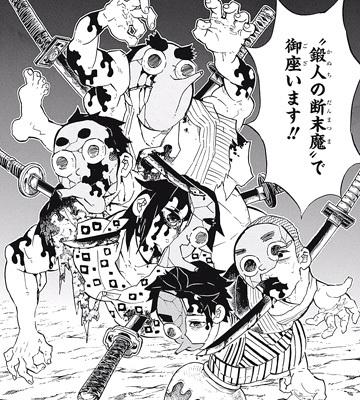 鬼滅の刃111話ネタバレ感想(5)