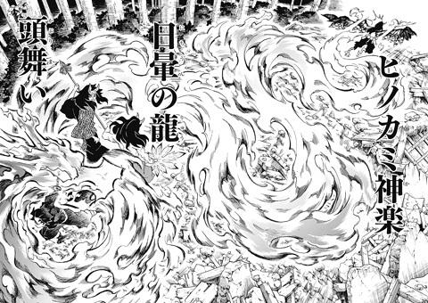 鬼滅の刃113話ネタバレ感想(1)