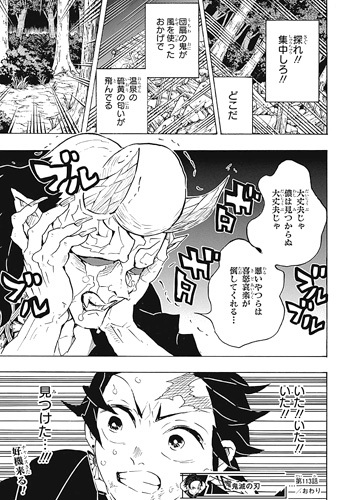 鬼滅の刃113話ネタバレ感想(2)