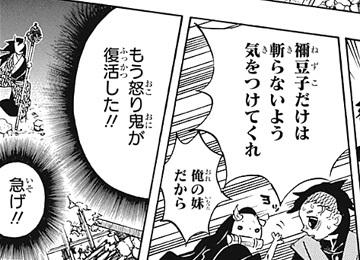 鬼滅の刃113話ネタバレ感想(3)