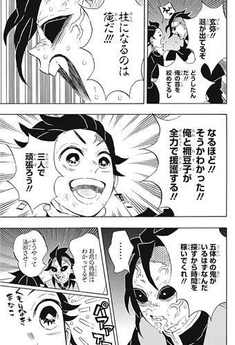 k鬼滅の刃113話ネタバレ感想(4)