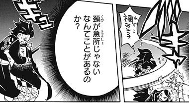 鬼滅の刃113話ネタバレ感想(5)