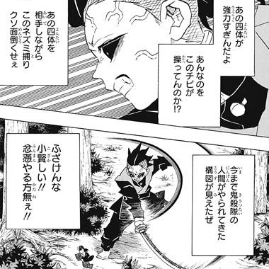 鬼滅の刃114話ネタバレ感想(4)
