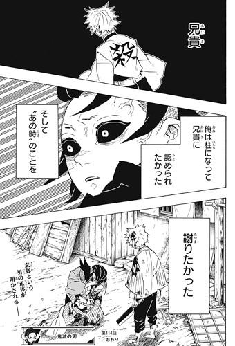 鬼滅の刃114話ネタバレ感想(7)