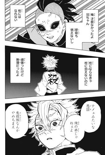 鬼滅の刃115話ネタバレ感想(4)