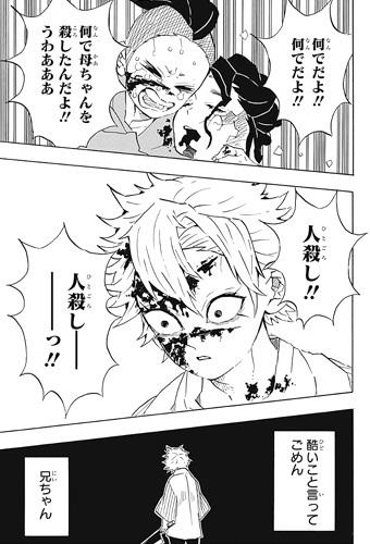 鬼滅の刃115話ネタバレ感想(6)
