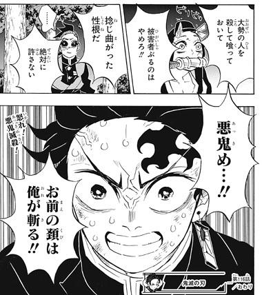 鬼滅の刃116話ネタバレ感想(1)