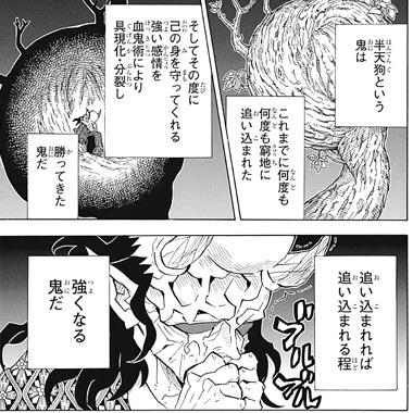 鬼滅の刃116話ネタバレ感想(2)