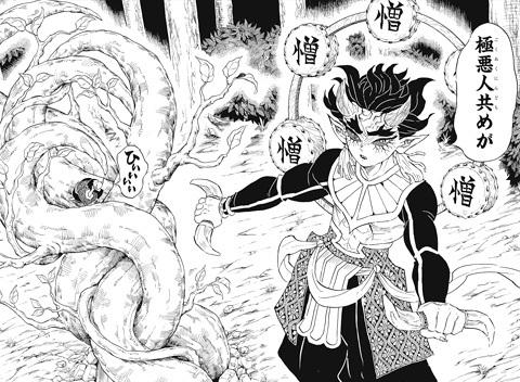 鬼滅の刃116話ネタバレ感想(5)