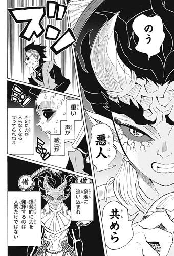 鬼滅の刃116話ネタバレ感想(7)