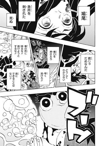 鬼滅の刃117話ネタバレ感想(3)