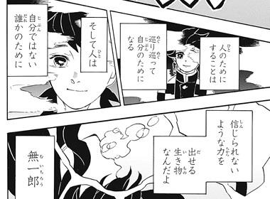 鬼滅の刃117話ネタバレ感想(4)