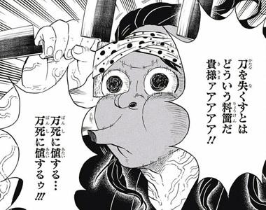 鬼滅の刃117話ネタバレ感想(7)