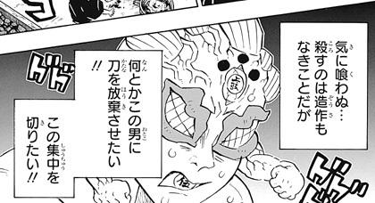 鬼滅の刃117話ネタバレ感想(8)