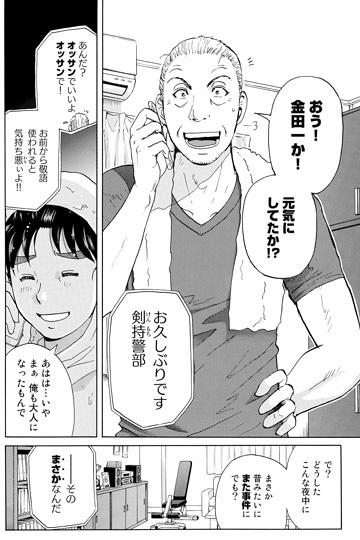 金田一37歳の事件簿 6話  剣持のオッサン