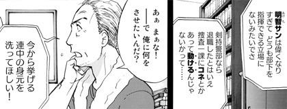 金田一37歳の事件簿 6話  剣持元警部