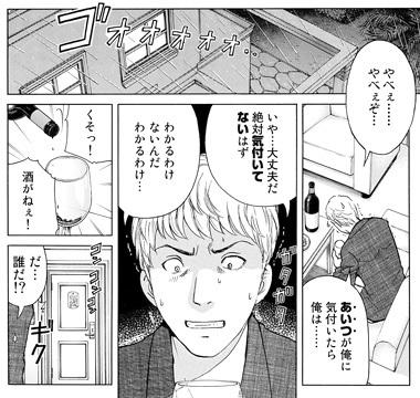 金田一37歳の事件簿 6話 鈴木