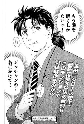 金田一37歳の事件簿 7話 ジッチャンの名にかけて