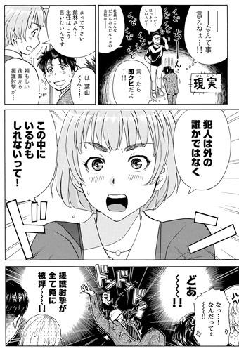 金田一37歳の事件簿 7話 まりんちゃん