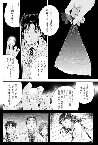 金田一37歳の事件簿 7話 ゴルフボールと水袋
