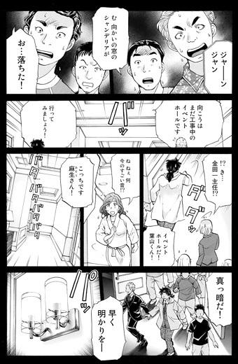 金田一37歳の事件簿 7話 麻生の失言?