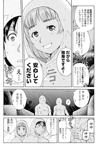 金田一37歳の事件簿 8話 まりんちゃん独身だった!