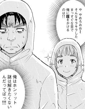 金田一37歳の事件簿 8話 老け込む金田一