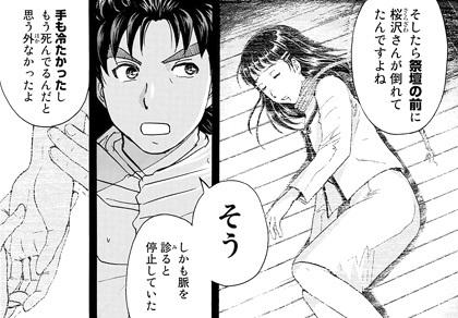 金田一37歳の事件簿 8話 桜沢