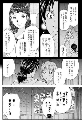 金田一37歳の事件簿 8話 桜沢は連撃が趣味