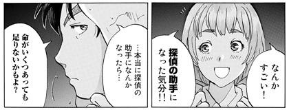 金田一37歳の事件簿 8話 探偵の助手