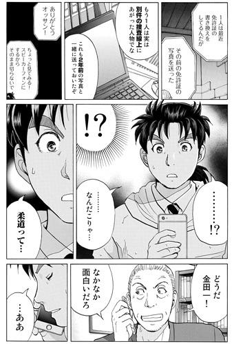 金田一37歳の事件簿 8話 剣持のおっさん