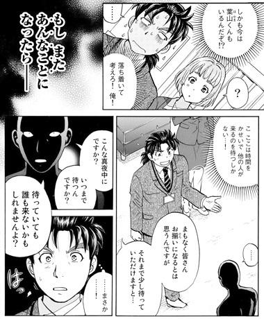 金田一37歳の事件簿10話ネタバレ感想(1)