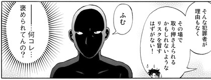 金田一37歳の事件簿10話ネタバレ感想(2)