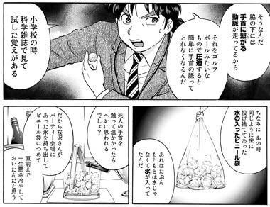 金田一37歳の事件簿10話ネタバレ感想(4)