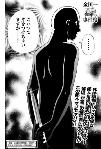 金田一37歳の事件簿10話ネタバレ感想(5)