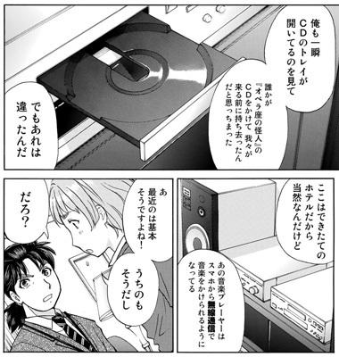 金田一37歳の事件簿10話ネタバレ感想(6)