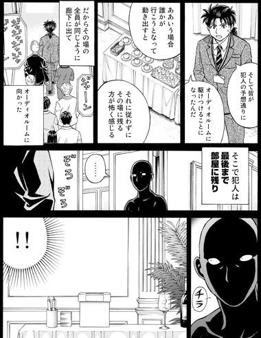 金田一37歳の事件簿10話ネタバレ感想(7)