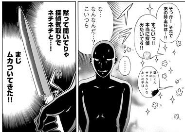 金田一37歳の事件簿11話ネタバレ感想(2)