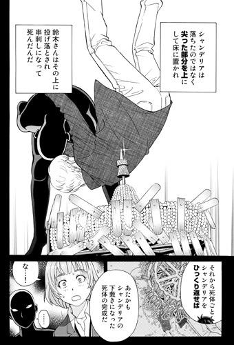 金田一37歳の事件簿11話ネタバレ感想(3)