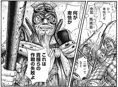 キングダム559話ネタバレ感想(4)