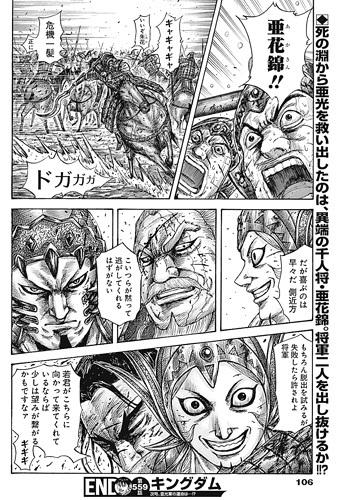 キングダム559話ネタバレ感想(5)